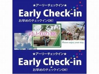 アーリーチェックインプラン〜13時チェックインOK〜