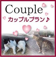シングルルームを2名利用●カップルプラン●