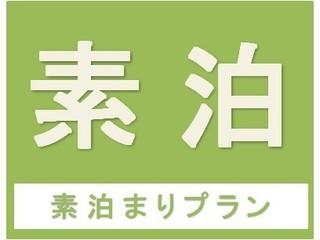 素泊まりプラン〜シンプルステイプラン〜