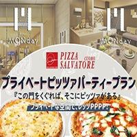 【プライベートピザパーティープラン】ドリンク&デリバリーピザ付♪