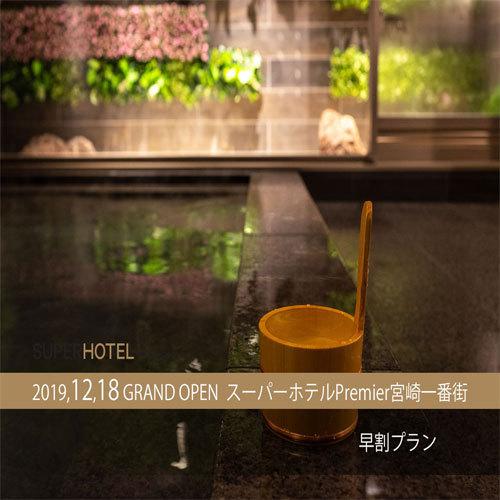 【全室禁煙】◆朝食付き◆早期21プラン