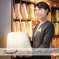 【全室禁煙】◇素泊まり◇Natural・Organic・Smartオーガニックアメニティでセルフケア