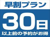【早割30】【2食付き】早めのご予約でおトクに泊まろう♪(1,000円OFF☆)