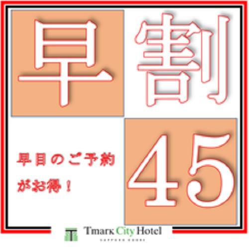 【さき楽45】スタンダードスティプラン【素泊】