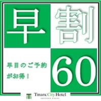 【さき楽60】スタンダードスティプラン【素泊り】