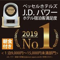 "J.D. パワー""ホテル宿泊客満足度No.1""記念プラン【朝食付】"