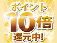ポイントアップ10倍プラン【朝食付】ポイント貯めてお得に泊まろう!