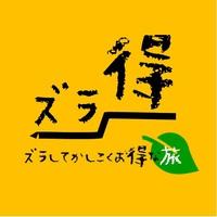 【ズラ得】GW込み合う日をずらしてお得に☆楽しくソーシャルディスタンス!