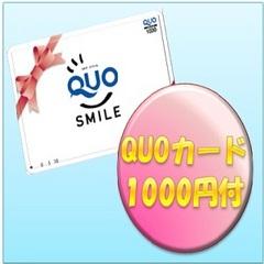 【140cm幅ベッド】QUOカード1000円付禁煙スタンダードルーム・シングル(1名利用)プラン