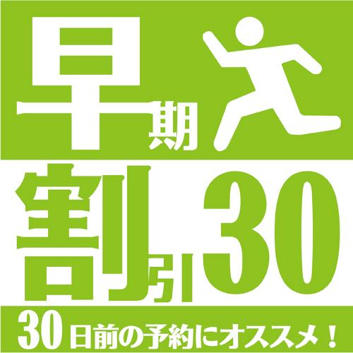 【30日前】先取りSANSUIシルバーバリュー!