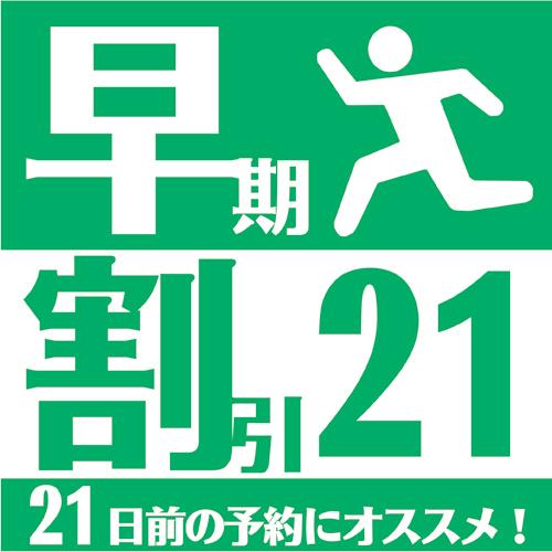 【21日前】先取りSANSUIバリュー!