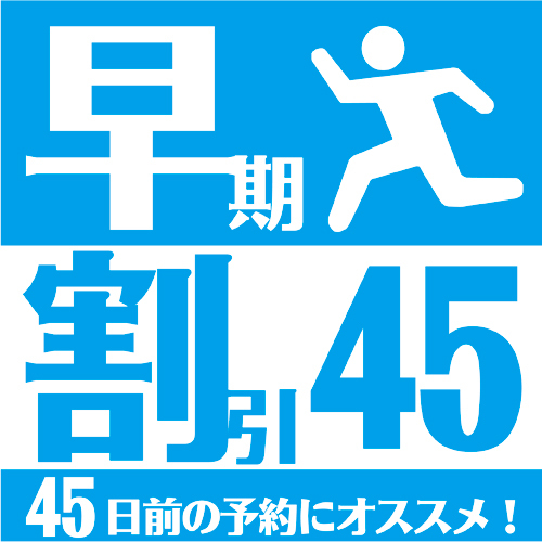 【さき楽45日前】先取りSANSUIゴールドバリュー!