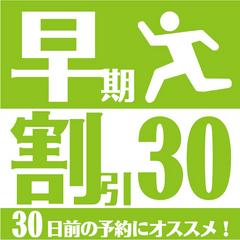 【早期割引/30日前】先取りSANSUIシルバーバリュー!【最大割引2,160円】<さき楽>