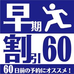 【早期割引/60日前】先取りSANSUIプレミアムバリュー!【最大割引12,960円】<さき楽>