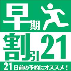 【早期割引/21日前】先取りSANSUIバリュー!【最大割引3,240円】<さき楽>