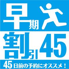 【早期割引/45日前】先取りSANSUIゴールドバリュー!【最大割引9,720円】<さき楽>