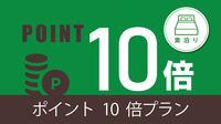 【楽天スーパーポイント10倍】JR函館駅隣接♪大浴場完備!☆素泊り