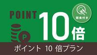 【楽天スーパーポイント10倍】JR函館駅隣接♪大浴場完備!★朝食付