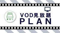 【VOD視聴無料プラン】映画やアニメも見放題!☆素泊り