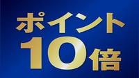 【楽天限定】★楽天スーパーポイント10倍&12時チェックアウト♪朝食付きプラン★