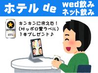 【特典付き】今話題の!!ホテルでWeb飲みプラン☆サッポロ生ビール黒ラベル1缶プレゼント【素泊り】