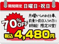日曜・祝日限定10室!!70%off!!迷うと後悔!!早い者勝ちプラン!!(素泊まり)
