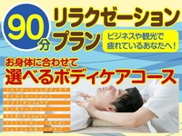 【贅沢特典】ボディケアでリフレッシュ♪選べるコース!!癒しのリラクゼーションプラン90分(素泊まり)