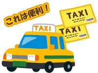 【特典付き】ビジネス出張応援!!タクシーチケット2,000円分付きプラン【素泊り】男女別大浴場!!