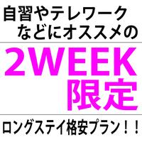 【リモートワークに最適】2WEEK(14日間)〜以上限定!格安プラン