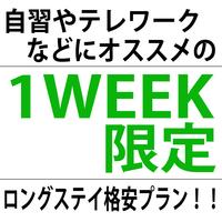 【リモートワークに最適】1WEEK(7日間)以上限定の長期格安プラン!!
