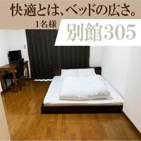 【別館305】広々クイーンベッド!ワンルームタイプ