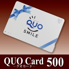 【 QUOカード 】 500円分付プラン♪
