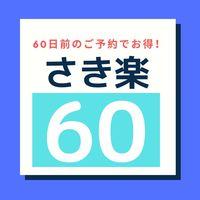 【さき楽60】10%OFF◆60日前までのご予約限定<素泊まり>