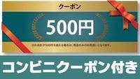 【近隣コンビニで使える!】500円クーポン付きプラン<朝食付き>