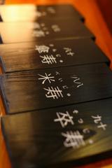 純和室■米寿■