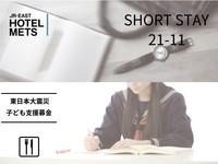 【朝食あり】ショートステイ「東日本大震災子ども支援募金」プラン