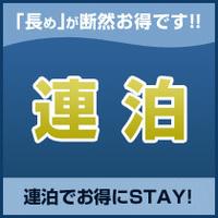 【連泊割】 2連泊以上でお得にステイ 〜素泊まり〜
