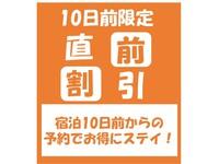 【直前10】宿泊日10日以内にご予約のお客様へおすすめ♪