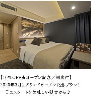 ★リブランドオープン記念10%OFF★朝食付〜目黒駅西口より徒歩3分〜