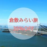 ☆倉敷みらい旅☆35%割引プラン【朝食付き】