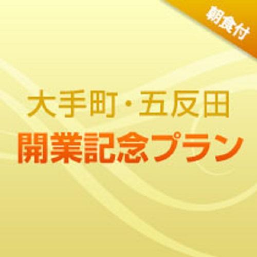 【大手町・五反田 開業記念プラン】〜アロマカード付〜(朝食付き)