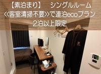 ◇特別料金 ◇【素泊まり】シングル 客室清掃不要で連泊ecoプラン 2泊以上限定◇