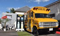 1日1組限定・USスクールバスビレッジ貸切プラン