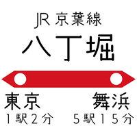 ★さき楽60☆【8%OFF】素泊り♪東京ドームまで乗り換え不要。茅場町から飯田橋まで電車で8分♪