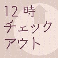 【DVD・ブルーレイプレイヤー(HDMI)貸出】12時アウト当日キャンセル料無料(素泊まり)