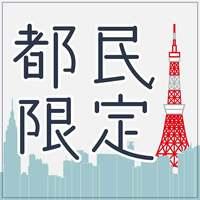 【東京都民限定】スタンダードより8%OFF!さらに12時チェックアウト♪キャンセル料無料<食事無し>