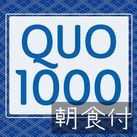 【今できるおもてなし】QUOカード1000円♪当日でもキャンセル料無料!<食事有>