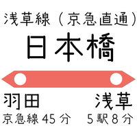 ★さき楽45☆【6%OFF】素泊り♪舞浜駅まで八丁堀駅から乗換なしで約15分!