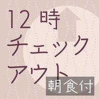 【レイトアウト】12時チェックアウト♪舞浜から近隣駅の八丁堀まで乗換不要!<朝食有>