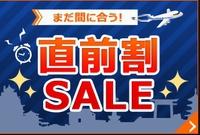 【直前割引】★7日前から5%お得プラン!!★3DK家族利用に最適!和室完備☆2〜10名可能☆
